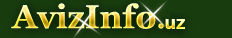 Карта сайта AvizInfo.uz - Бесплатные объявления ищу работу,Китоб, ищу, предлагаю, услуги, предлагаю услуги ищу работу в Китобе
